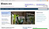 Имот.ws - блог за недвижими имоти