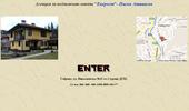 Агенция за недвижими имоти `Евререст - Наско Атанасов`