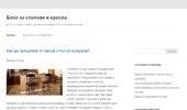 Блог за столове и кресла