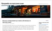Покупка на луксозни къщи на българското Черномория