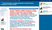 Топлоизолации и хидроизолации в Стара Загора