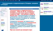 Топлоизолации и хидроизолации в Пловдив