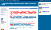 Топлоизолации и хидроизолации в София