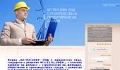 Строителство и проектиране фирма ЕЛ ТЕЛ 2005 ООД