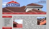 Ремонт на покриви -` Арт Строй` ЕООД