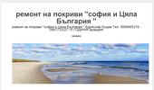 ремонт на покриви `софия и Цяла България `