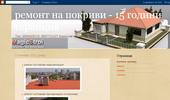 ремонт на покриви Борислав Коцев