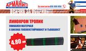 Хидроизолации и топлоизолации - Армани 59 Бургас
