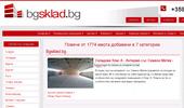Помещения под наем от Bgsklad.bg