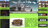 строителни услуги, stroiuslugi