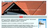 Ремонт на покриви- `Хидроизолация Покриви` София