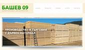 БАШЕВ 09 - Качествен дървен материал