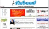Всекидневен вестник Виделина за Пазарджик