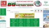 Уеб Сайт www.bgspravochnik.com