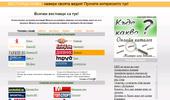 Вестници и медии в България