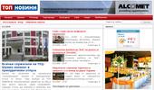 ТОП НОВИНИ - Сайтът на Шумен, Разград и Търговище