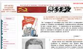Вестник ``Комунистическа правда``