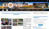 (ВИДЕО) И в Силистра протестираха срещу правителството на Орешарски
