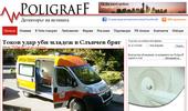 PoligrafF.net - Информационният детектор на Бургас