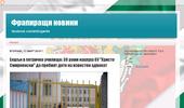Фрапиращи новини: Екшън в петричко училище: 30 роми нахлуха ОУ ``Христо Смирненск...