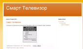 Уеб Сайт smart-televizor.blogspot.com
