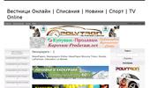 Вестници | Четете Вестници Онлайн | Vestnici-bg.com | Newspapers - 2