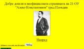 21 ОУ ``Алеко Константинов`` гр.Пловдив