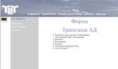 Трапезица АД гр.Велико Търново