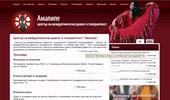 Център за междуетнически диалог и толерантност ``Амалипе``