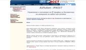 АйПи Акт - IPACCT