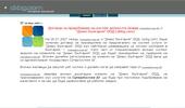Уеб хостинг и домейн имена oт DXBG.COM