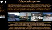 Община Брацигово ( Неофециален сайт )