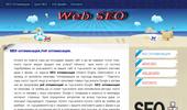 Уеб оптимизация,SEO оптимизация