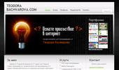 Теодора Бъчварова - Уеб програмиране, изграждане на уеб сайт