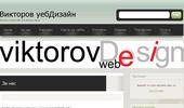 Викторов УебДизайн