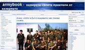 ArmyBооk - приятели от казармата