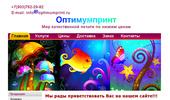 Сайт Оптимумпринта:Мир хорошей печати по недорогой цене. Лучшие предложения