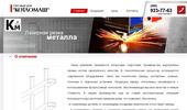 Газонные ограждения, газонные ограждения в Москве