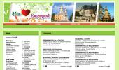Город Ужгород - рестораны и расписание Ужгород