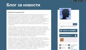 Блог за новости около продукти в интернет