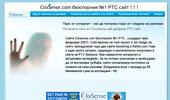Печелете пати от ClixSense най-обрият PTC сайт