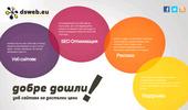 Изработка на уеб сайтове, SEO оптимизация и реклама
