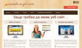 Направи си уеб сайт...