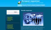 Интернет маркетинг - Online marketing. Въпроси, съвети и информация. Internet ma...