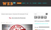 SEO | СЕО оптимизация, Създаване на WebSite, Изграждане на PR