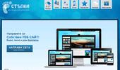 4stupki - изработка на уеб сайт - направи си безплатен сайт
