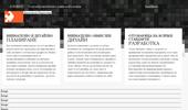 Уеб дизайн и развитие в Интернет от Алмеро