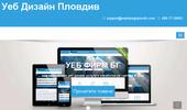 Фирма за Уеб дизайн