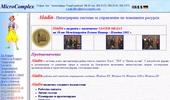 ALADIN - Интегрирана система за работна заплата и управление на човешките ресурс