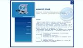 Амарел - продажбата на компютри и софтуер